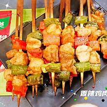 #饕餮美味视觉盛宴#口水直接的香辣烤鸡肉串