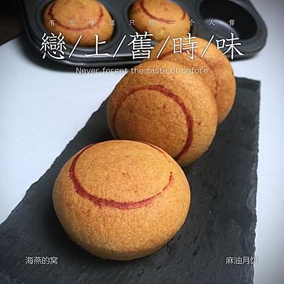 减油版麻油月饼
