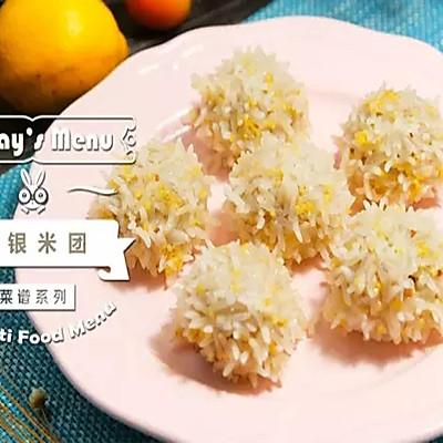 【微体】纯肉的小清新丸子 金银米团
