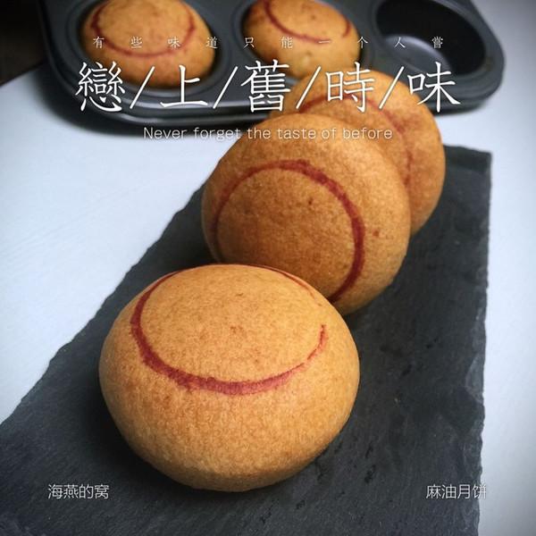 减油版麻油月饼的做法