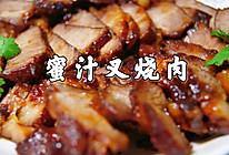 #夏日开胃餐#超好吃的蜜汁叉烧肉,不加一滴水,用电饭锅就能做的做法