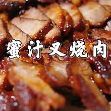 #夏日开胃餐#超好吃的蜜汁叉烧肉,不加一滴水,用电饭锅就能做