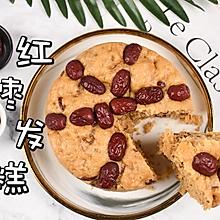 最适合女生的中式糕点——红枣发糕!祛斑养颜,补气养血~