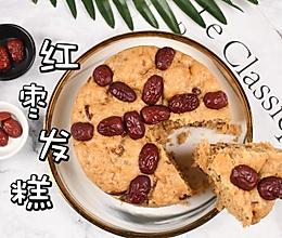 最适合女生的中式糕点——红枣发糕!祛斑养颜,补气养血~的做法