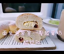 #爱好组-高筋复赛#面包店的常客—蔓越莓奶酪软欧的做法