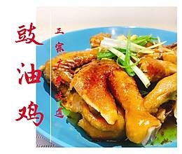 豉油鸡|广东正宗味道的做法