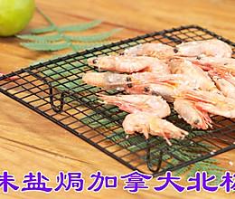 滇味盐焗加拿大北极虾的做法
