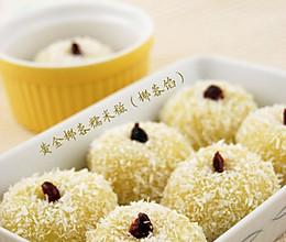 蔓越莓黄金椰蓉糯米糍的做法
