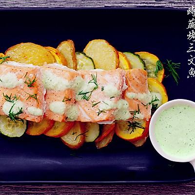 """时蔬烤三文鱼——""""苏泊尔""""让这个中秋更美味"""