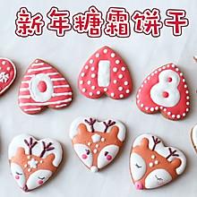 新年快乐2018糖霜饼干