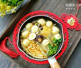咖喱素火锅#冬天就要吃火锅#的做法