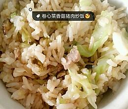卷心菜香菇猪肉炒饭的做法
