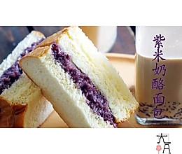 网红紫米奶酪面包的做法