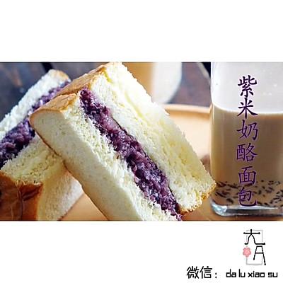 网红紫米奶酪面包