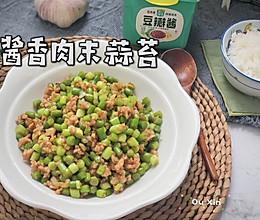 #一勺葱伴侣,成就招牌美味#酱香肉末蒜苔的做法