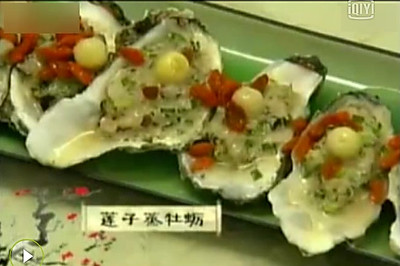 莲子蒸牡蛎