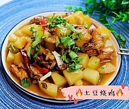 #憋在家里吃什么#比照烧鸡,还经典的菜,土豆烧鸡块。的做法