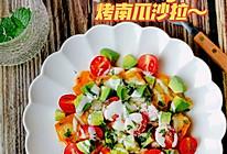 烤南瓜牛油果沙拉#321沙拉日#的做法