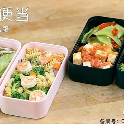 健康便当22(鲜虾时蔬意面+莴笋豆腐)