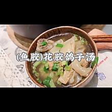 #中秋宴,名厨味#(鱼胶)花胶鸽子汤
