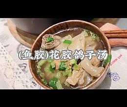 #中秋宴,名厨味#(鱼胶)花胶鸽子汤的做法