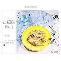 减脂餐必备—香煎鳕鱼扒的做法图解7