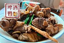 #肉食主义狂欢#啤酒入菜,有酒有肉,啤酒鸭!的做法