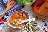 南瓜薏米绿豆糖水的做法
