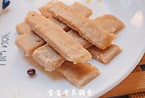 宝宝辅食-猪肉虾皮手指条的做法