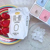草莓酸奶冰棒的做法图解1