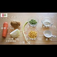 中式烧汁时蔬土豆饼,土豆的华丽变身的做法图解1