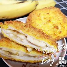 #新春美味菜肴#香蕉派