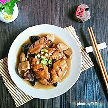 芋头香菇烧鸡翅