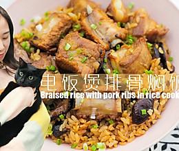 电饭煲排骨焖饭「厨娘物语」的做法