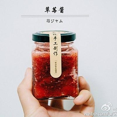 【新方子】酸酸甜甜草莓酱