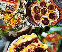 #糖小朵甜蜜控糖秘籍#蜜豆芝士肮脏蛋挞的做法