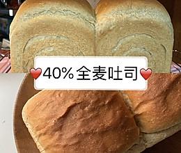 40%全麦吐司 柔软Q弹的做法