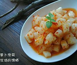 【火锅伴侣】萝卜泡菜的做法