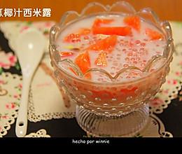 西瓜椰汁西米露(简易版)的做法