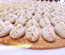 莲菜大肉水饺的做法