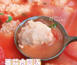 番茄肉丸汤!小朋友老人都爱吃!减脂期也可以大快朵颐!的做法