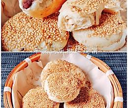烧饼还在买着吃?在家用平底锅就能做椒盐烧饼的做法