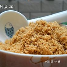 【宝宝食谱】面包机版~自制鱼松