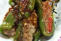 肉酿青椒的做法