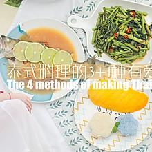 泰式料理的3+1种有爱做法「厨娘物语」