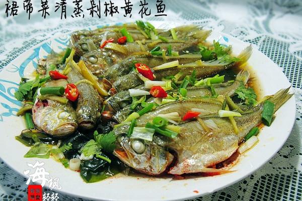 裙带菜清蒸剁椒黄花鱼的做法