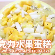 #爱好组-低筋# 白巧克力水果蛋糕