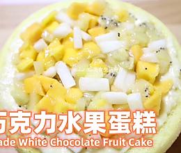 #爱好组-低筋# 白巧克力水果蛋糕的做法