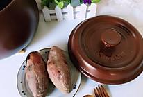香甜软糯的坤博砂锅烤红薯的做法
