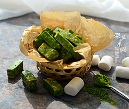 抹茶牛轧糖#MEYER·焕新厨房,唤醒美味# 的做法